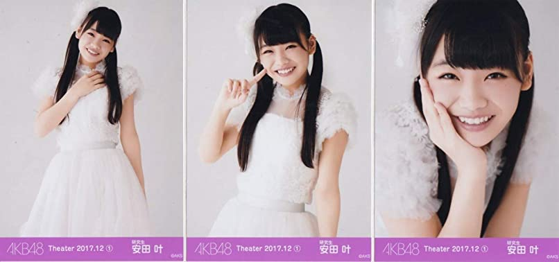 乗り出す母性存在AKB48 安田叶 Theater 2017.12 ① 生写真 3種コンプ