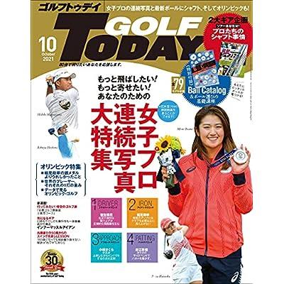 GOLF TODAY (ゴルフトゥデイ) 2021年 10月号 [雑誌]