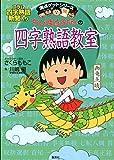 ちびまる子ちゃんの四字熟語教室 (ちびまる子ちゃん/満点ゲットシリーズ)