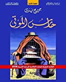 حارس الموتى (Arabic...image