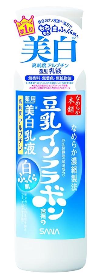 中国持続する揮発性なめらか本舗 薬用美白乳液 150ml