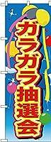 のぼり ガラガラ抽選会 風船 GNB-2889 [並行輸入品]