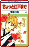 【プチララ】ちょっと江戸まで story19 (花とゆめコミックス)