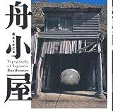 舟小屋―風土とかたち (INAX BOOKLET)