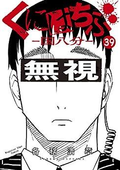 [各務浩章]のくにはちぶ 分冊版(39) 燃え上がる絶望 (少年マガジンエッジコミックス)