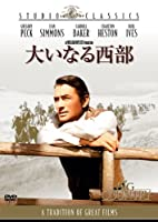 大いなる西部 [DVD]
