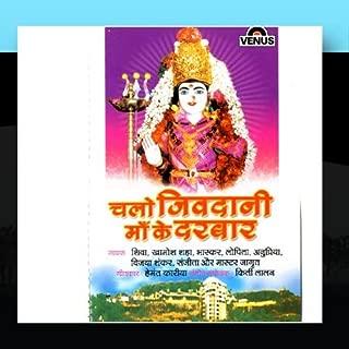 Chalo Jeevdani Maa Ke Darbar Maata Bhajan Hindi