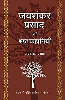 Jaishankar Prasad Ki Shrestha Kahaniyaan (Hindi) by [Jaishankar Prasad]