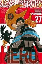 炎炎ノ消防隊 コミック 1-27巻セット