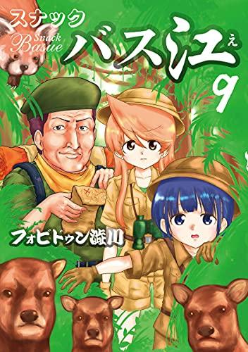 スナックバス江 9 (ヤングジャンプコミックス)
