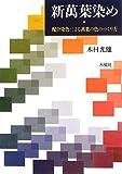 新萬葉染め―配合染色による萬葉の色のつくり方