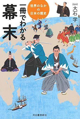 一冊でわかる幕末 (世界のなかの日本の歴史)