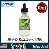 ☆Seduce Juice セデュースジュース 60ml 蛇 電子タバコ 大容量 リキッド 海外 (スネークオイル)
