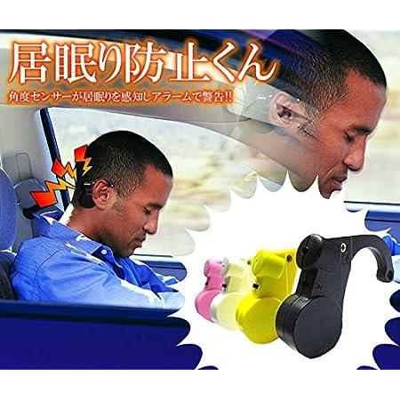 アラームでお知らせ 居眠り防止 センサー 眠気防止 カー用品 居眠り いねむり 電池式 運転 TASTE-INEBOUD