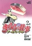 きららの仕事 2 ―ワールドバトル― (ジャンプコミックス デラックス)