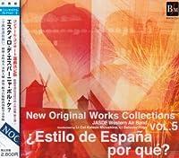 ニュー・オリジナル・コレクション Vol.5 エスティロ・デ・エスパーニャ・ポル・ケ?