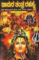 Damara Tantra Rahasya