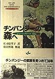チンパンジーの森へ―ジェーン・グドール自伝