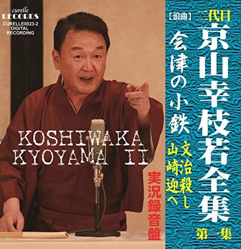 二代目京山幸枝若全集第一集 会津の小鉄『文治殺し』・『山崎迎へ』