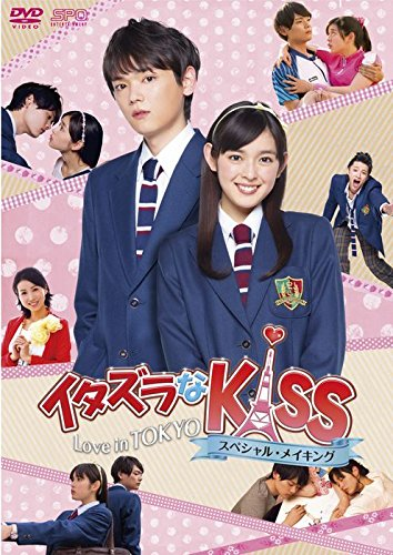 (Making) - Itazura Na Kiss-Love In Tokyo Special Making [Edizione: Giappone]