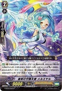 カードファイトヴァンガードG 第7弾「勇輝剣爛」/G-BT07/047 直射の守護天使 エルメヤル C