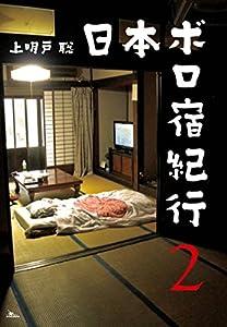 日本ボロ宿紀行 2巻 表紙画像