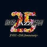 熱帯JAZZ楽団XVIII ~25th Anniversary~