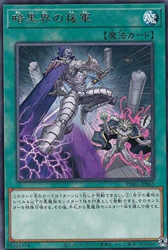 遊戯王 PHRA-JP063 暗黒界の援軍 (日本語版 レア) ファントム・レイジ