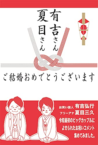 有吉さん夏目さんご結婚おめでとうございます (マルヤ書店出版)