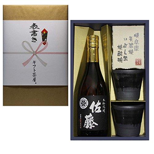 佐藤黒 芋焼酎 美濃焼椀セット 25度 720ml ギフト プレゼント お母さんありがとう(シール)