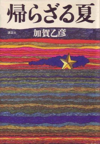 帰らざる夏 (1973年)