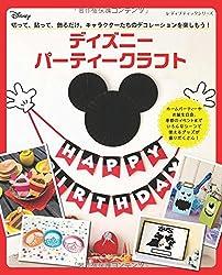 ディズニーパーティークラフト ミッキーの誕生日ガーランド
