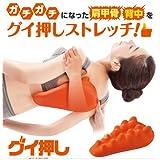 グイ押し バックストレッチャー(肩甲骨・背中押圧マッサージ&ストレッチ枕)