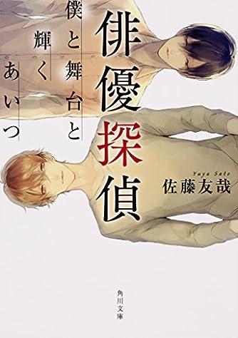 俳優探偵 僕と舞台と輝くあいつ (角川文庫)