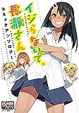 イジらないで、長瀞さん コミックアンソロジー (DNAメディアコミックス)