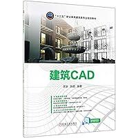 建筑CAD