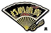 【プロ野球 阪神タイガースグッズ】扇ワッペン「打倒讀賣」カラー:金