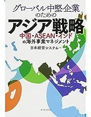 グローバル中堅企業のためのアジア戦略