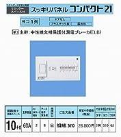 パナソニック スッキリパネルコンパクト21 横一列60A10+0 リミッタースペース付 BQWB3610