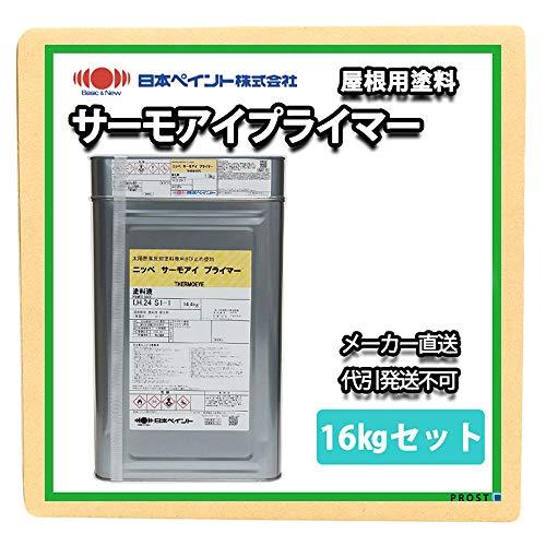 サーモアイプライマー 16kgセット 【メーカー直送便/代引不可】日本ペイント 屋根用 塗料
