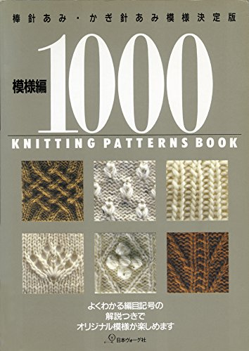 1000 knitting patterns book - 2