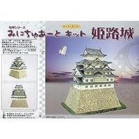 みにちゅあーとキット 名城シリーズ 第一弾 1/300 姫路城