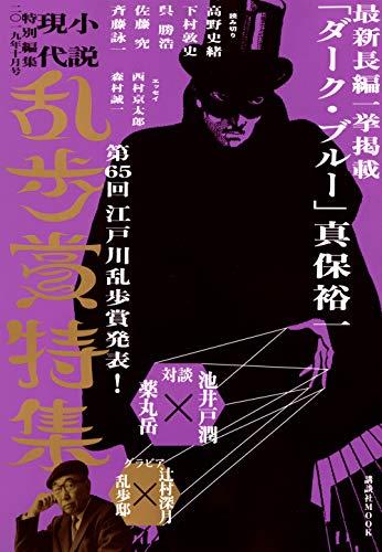 小説現代 特別編集 2019年10月号 乱歩賞特集 (講談社 MOOK)