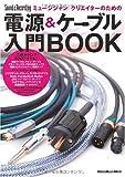 ミュージシャン/クリエイターのための電源&ケーブル入門BOOK Sound & Recording Magazine presents (リットーミュージック・ムック)