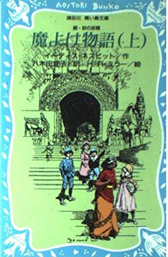 魔よけ物語〈上〉―続・砂の妖精 (講談社青い鳥文庫)の詳細を見る