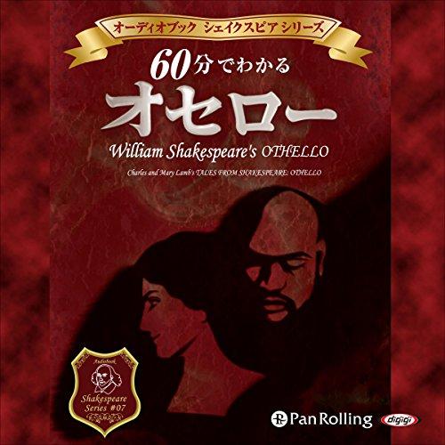 『60分でわかるオセロー-シェイクスピアシリーズ7-』のカバーアート
