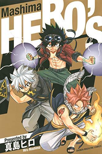 Mashima HERO'S (講談社コミックス)