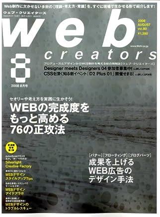 Web creators (ウェブクリエイターズ) 2008年 08月号 [雑誌]