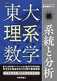 東大理系数学 系統と分析
