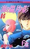 海の闇、月の影(14) (フラワーコミックス)